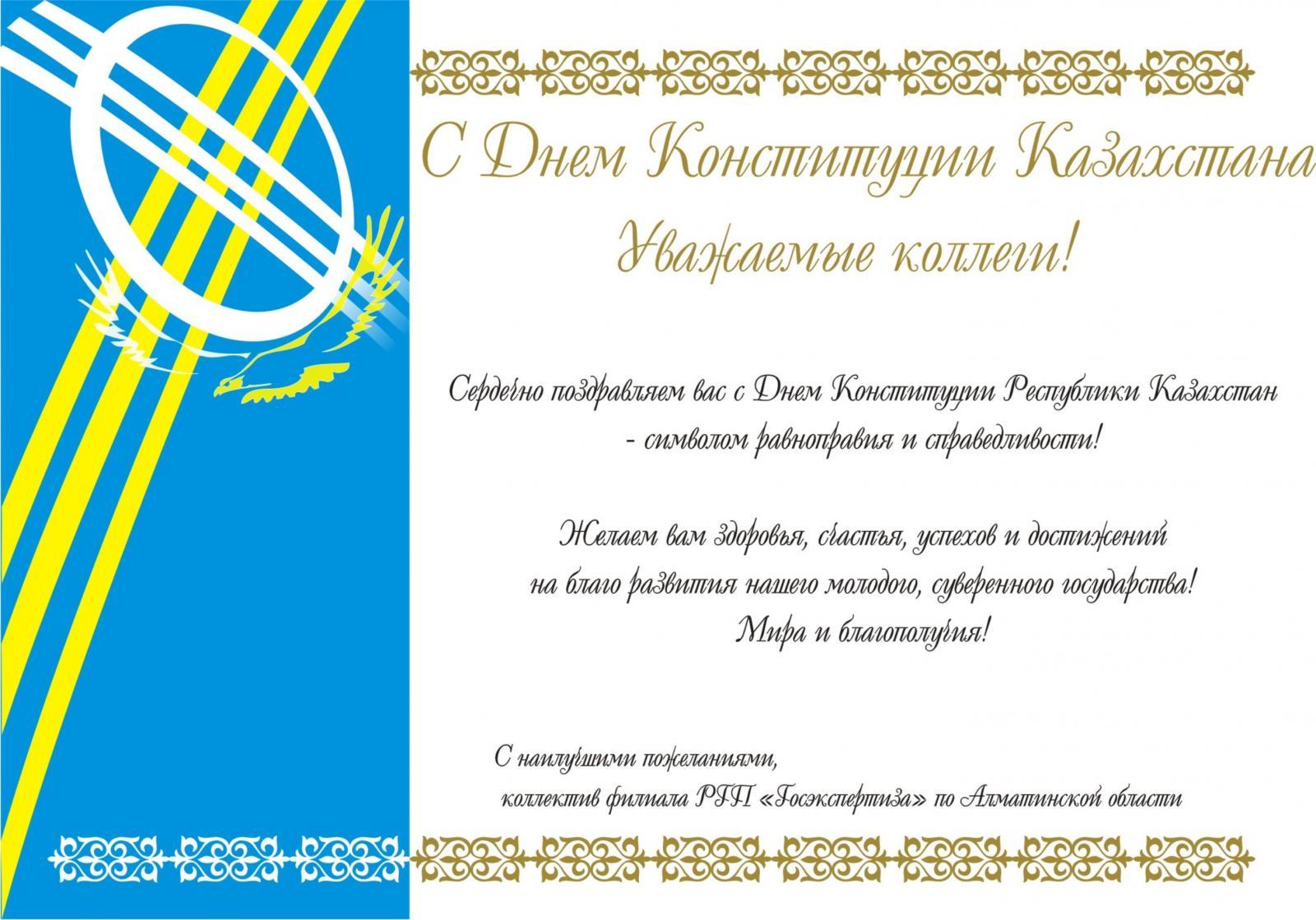 Поздравления с днем независимости текст